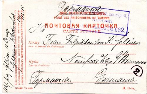 "Russische Feldpostkarte - Anschrift - mit dem Hinweis ""Prisonniere de Guerre"""